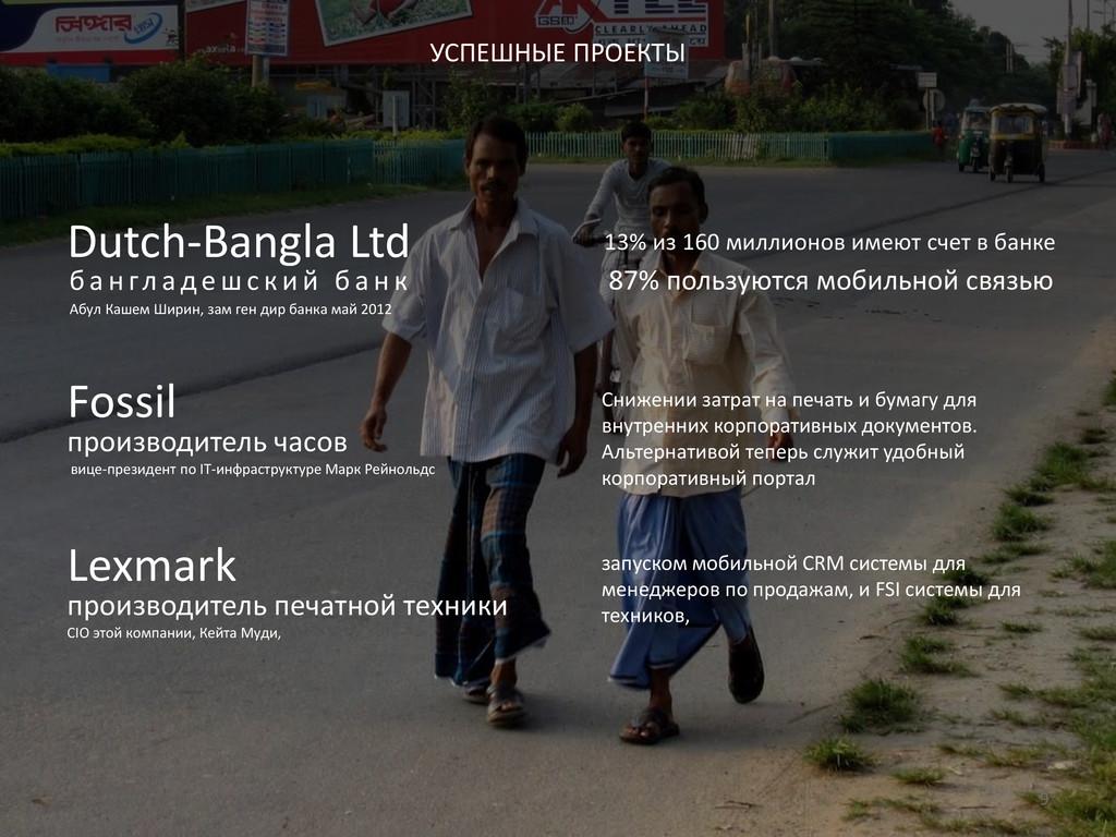 9 УСПЕШНЫЕ ПРОЕКТЫ Dutch-Bangla Ltd б а н гл а ...