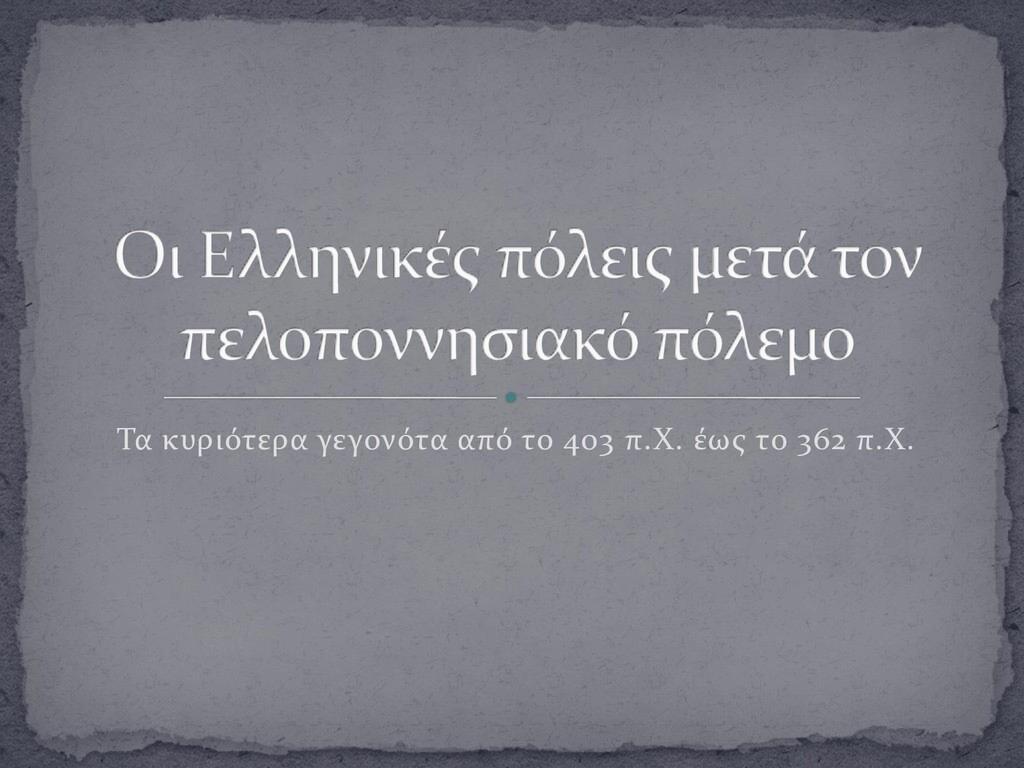 Τα κυριϐτερα γεγονϐτα απϐ το 403 π.Χ. ϋωσ το 36...