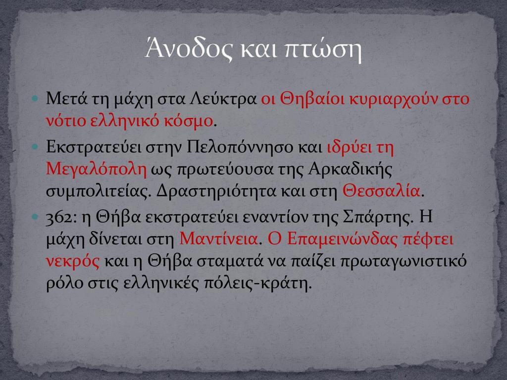  Μετϊ τη μϊχη ςτα Λεϑκτρα οι Θηβαύοι κυριαρχοϑ...