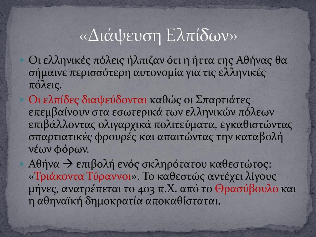  Οι ελληνικϋσ πϐλεισ όλπιζαν ϐτι η όττα τησ Αθ...