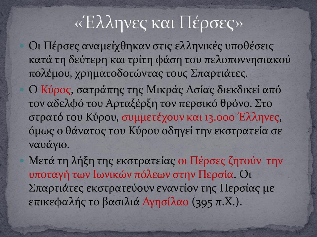  Οι Πϋρςεσ αναμεύχθηκαν ςτισ ελληνικϋσ υποθϋςε...
