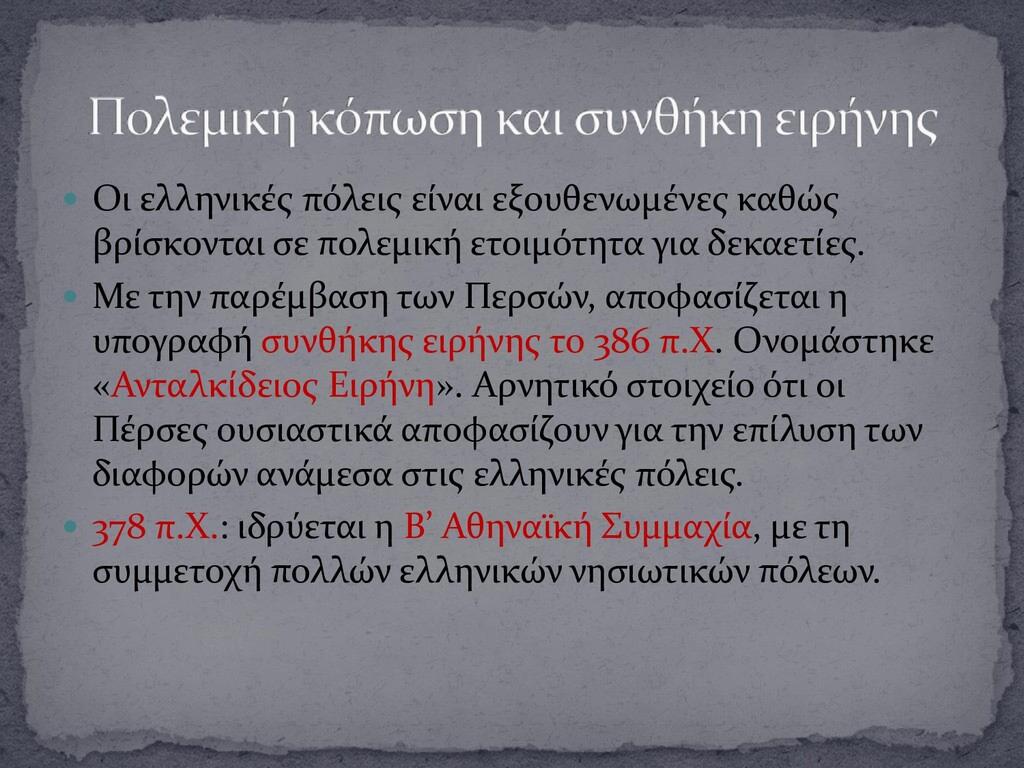  Οι ελληνικϋσ πϐλεισ εύναι εξουθενωμϋνεσ καθώσ...