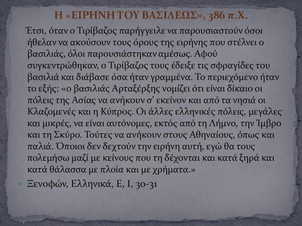 Η «ΕΙΡΗΝΗ ΤΟΥ ΒΑΣΙΛΕΩΣ», 386 π.Χ. Έτςι, ϐταν ο ...