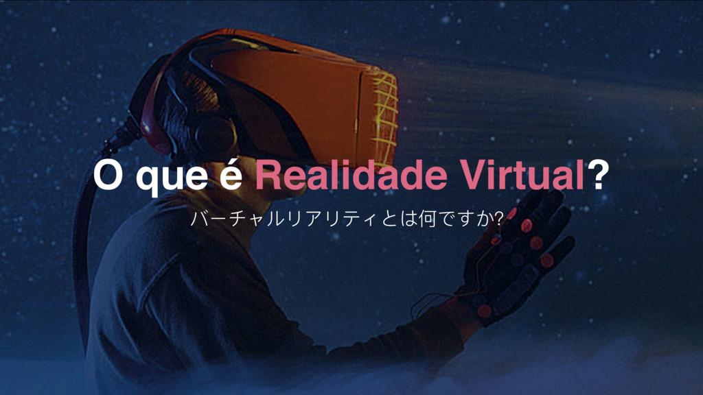 O que é Realidade Virtual? ϝЄώϰϸϷίϷϓΰ;΅֜ͽͯ͡Ҙ