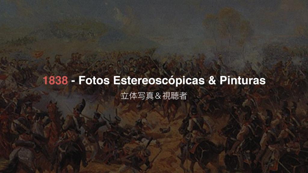 1838 - Fotos Estereoscópicas & Pinturas ᒈ֛ٟ፥ѿ憙宛ᘏ