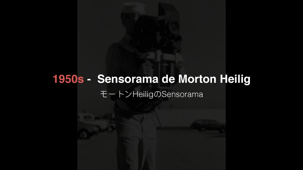 1950s - Sensorama de Morton Heilig ϯЄϕЀHeilig΄S...
