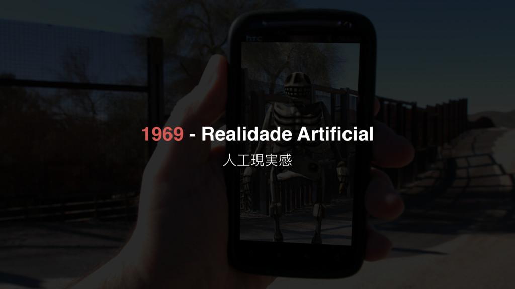 1969 - Realidade Artificial Ոૡ匍䋚ఽ