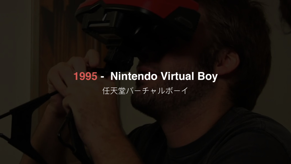 1995 - Nintendo Virtual Boy ձॠझϝЄώϰϸϩЄα