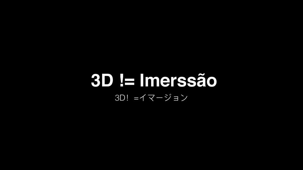 3D != Imerssão 3DѺ=αϫЄυϴЀ