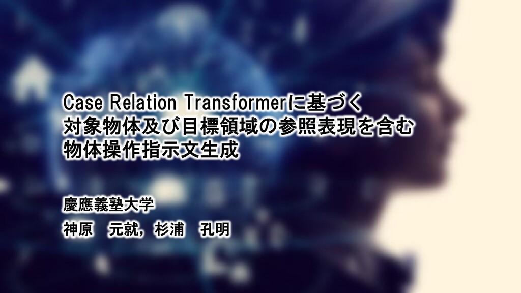 Case Relation Transformerに基づく 対象物体及び目標領域の参照表現を含...