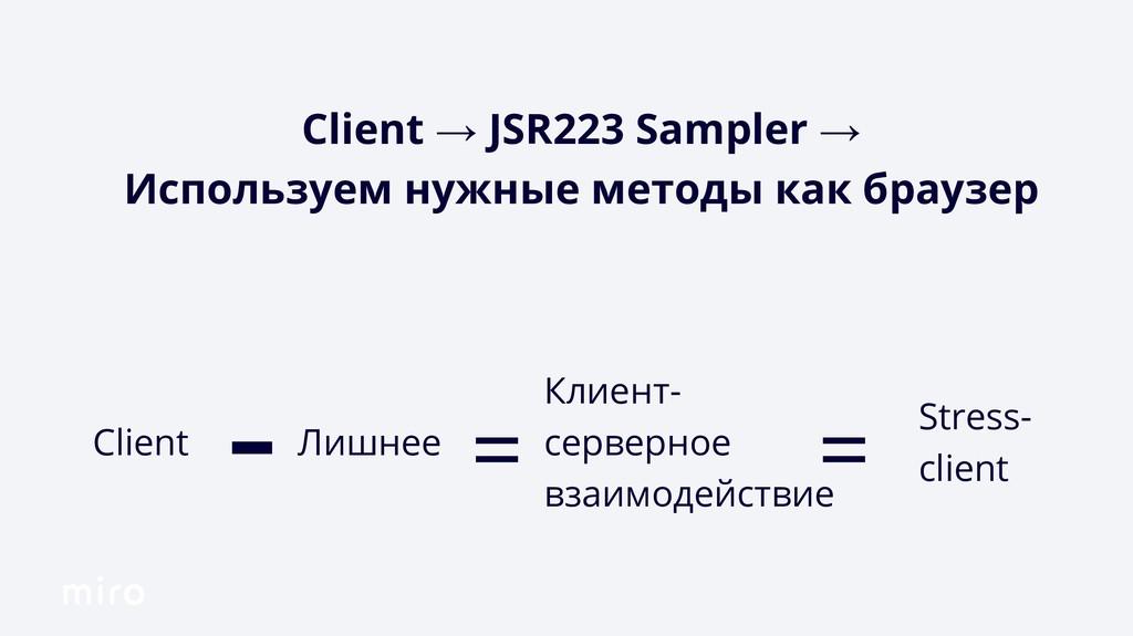 Client → JSR223 Sampler → Используем нужные мет...