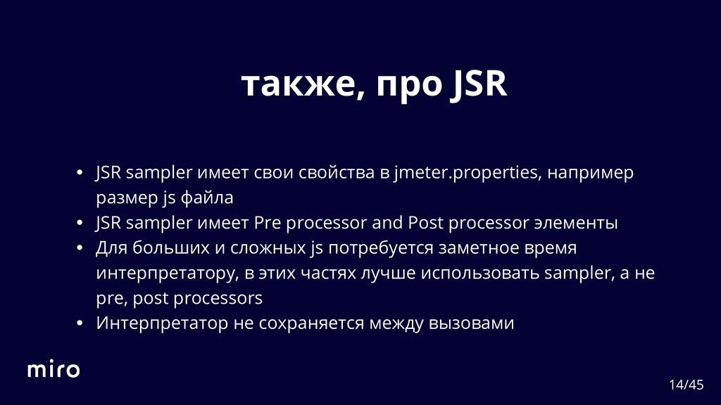 14/45 также, про JSR JSR sampler имеет свои сво...