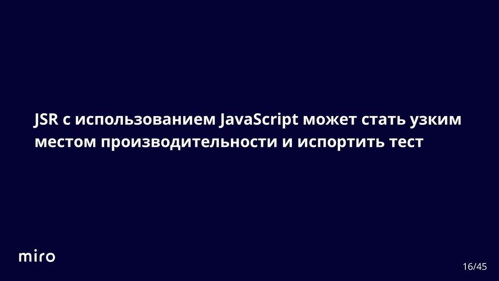JSR с использованием JavaScript может стать узк...