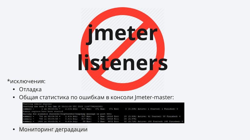 jmeter listeners *исключения: Отладка Общая ста...