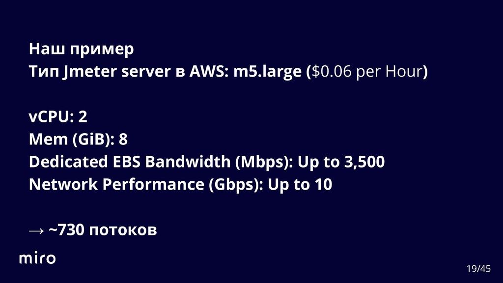 Наш пример Тип Jmeter server в AWS: m5.large ($...
