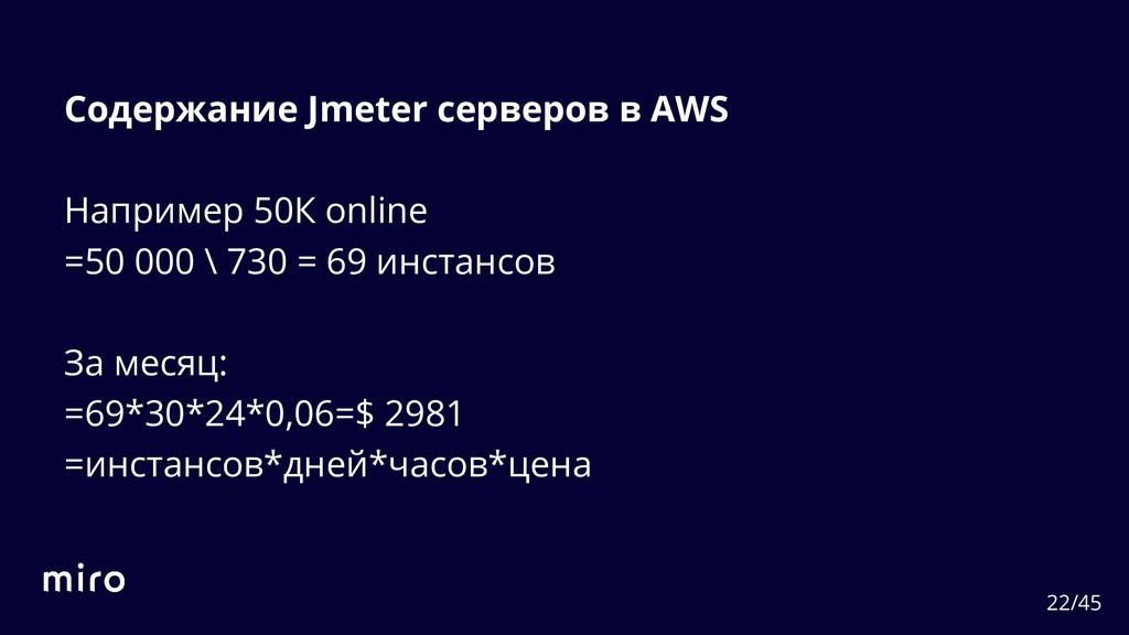 Содержание Jmeter серверов в AWS Например 50К o...