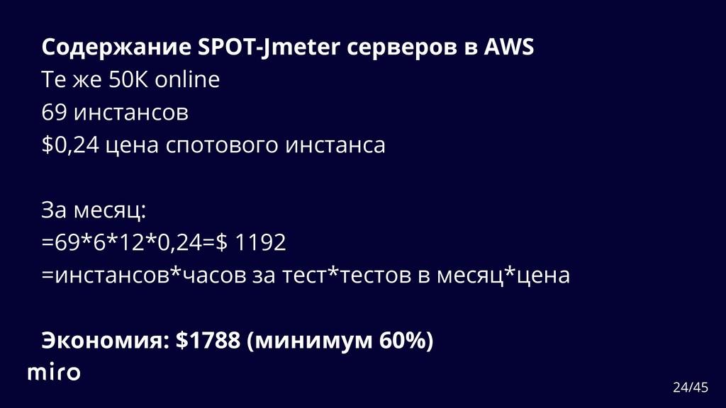 Содержание SPOT- Jmeter серверов в AWS Те же 50...