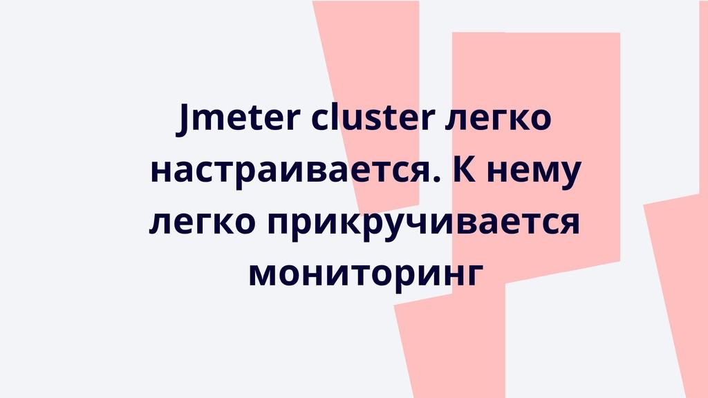 Jmeter cluster легко настраивается. К нему легк...
