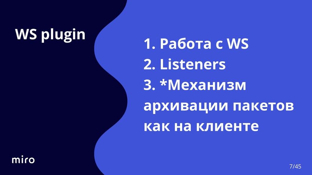 WS plugin 1. Работа с WS 2. Listeners 3. *Механ...