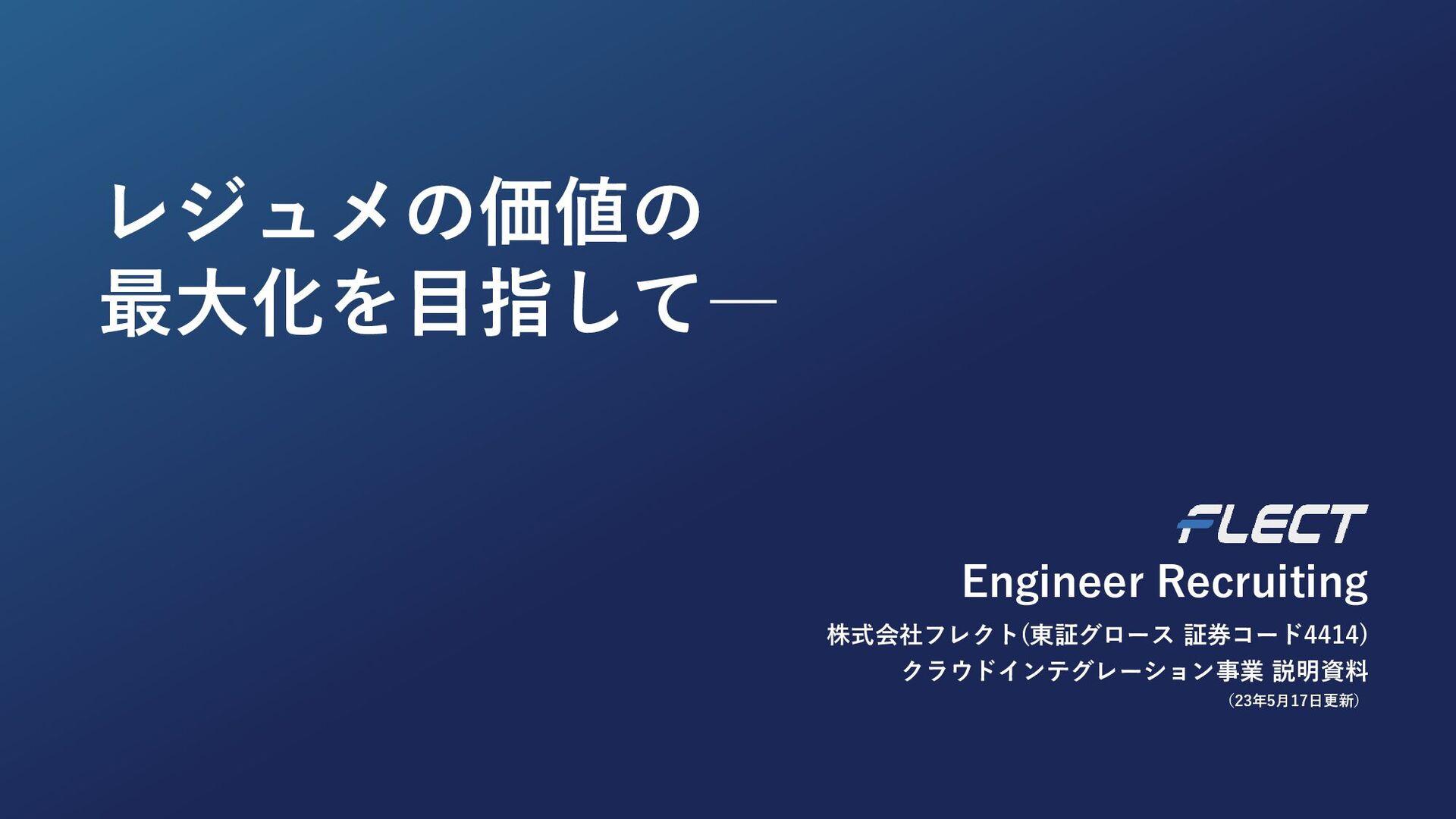 Copyright © FLECT Co., LTD. 1 Copyright © FLECT...