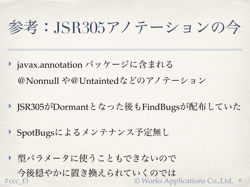 © Works Applications Co.,Ltd. #ccc_f3 ߟɿJSR305...