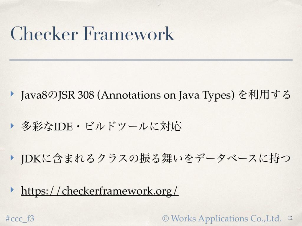 © Works Applications Co.,Ltd. #ccc_f3 Checker F...