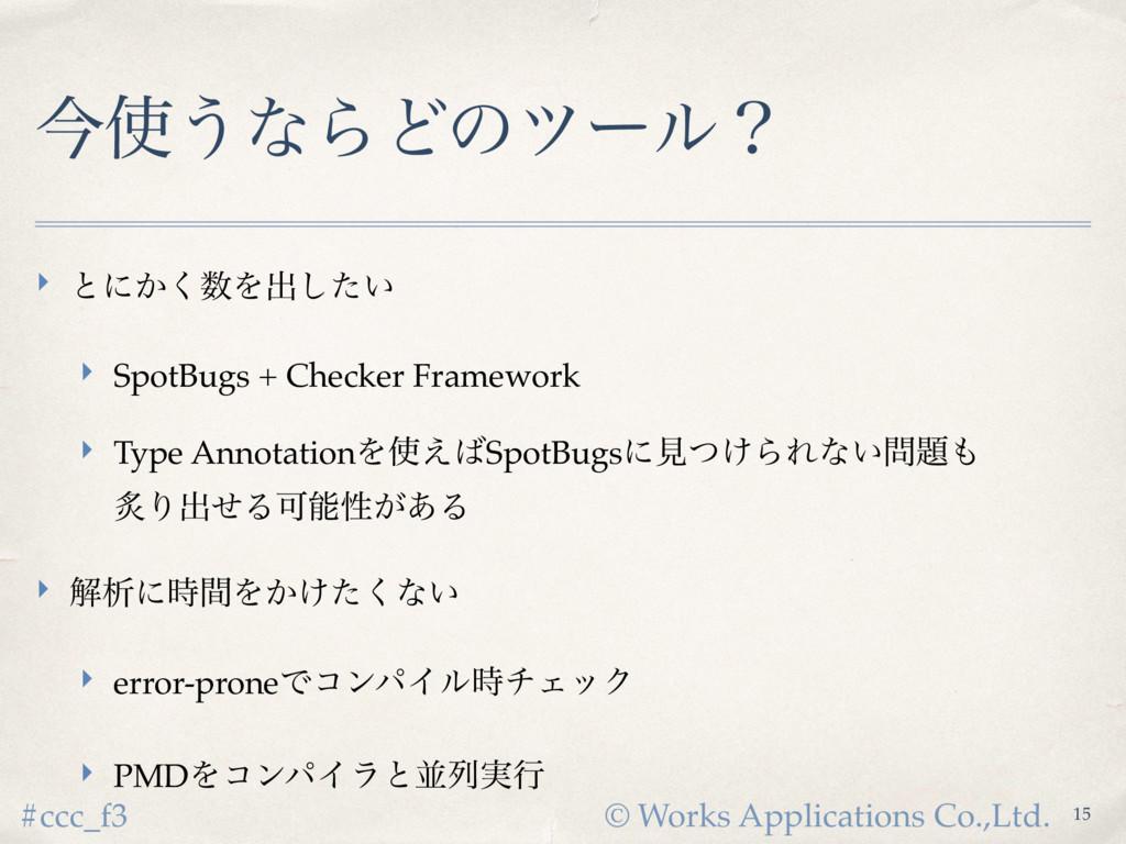© Works Applications Co.,Ltd. #ccc_f3 ࠓ͏ͳΒͲͷπʔ...