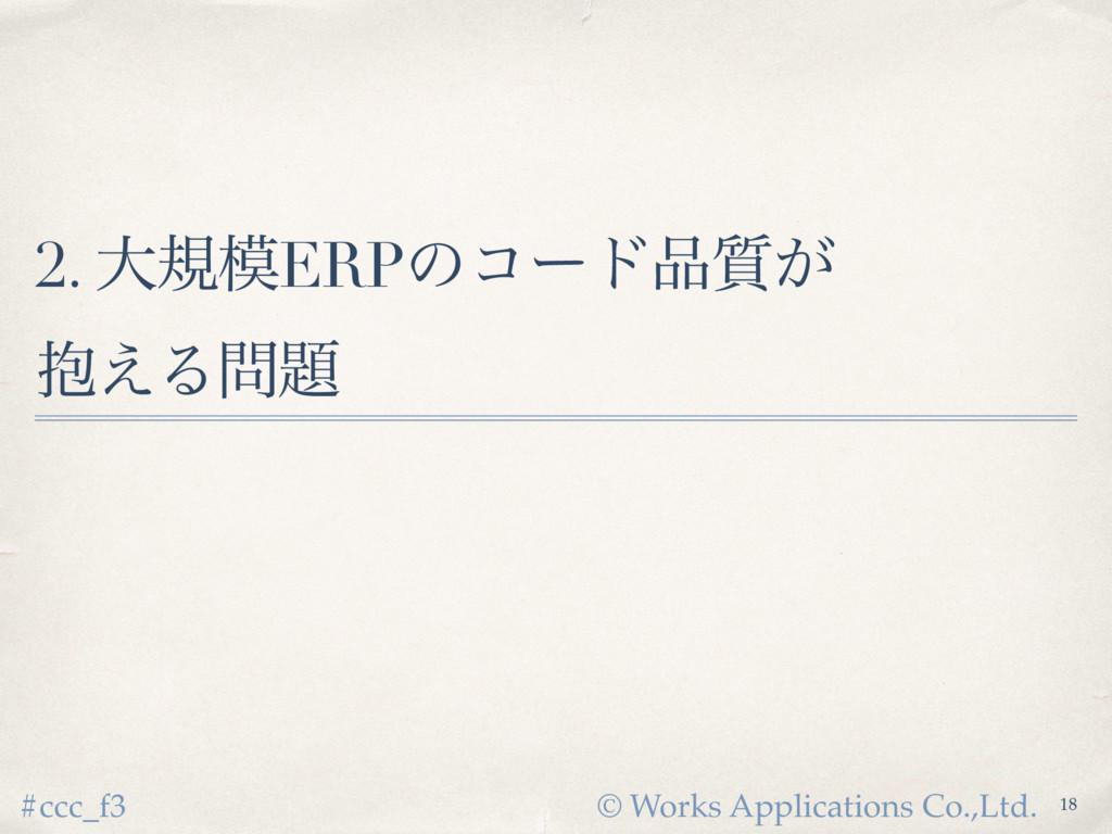 © Works Applications Co.,Ltd. #ccc_f3 2. େنERP...