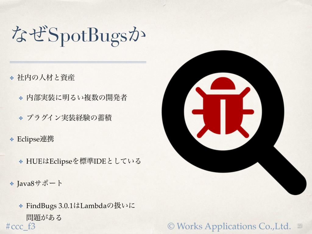 © Works Applications Co.,Ltd. #ccc_f3 ͳͥSpotBug...