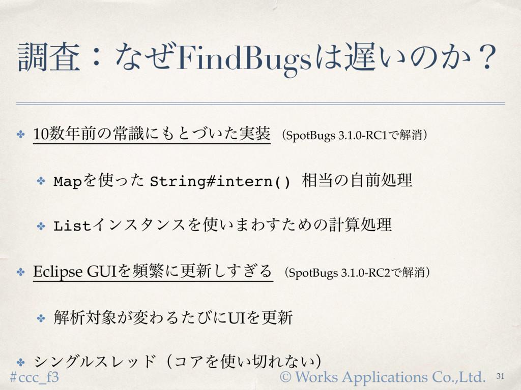 © Works Applications Co.,Ltd. #ccc_f3 ௐࠪɿͳͥFind...