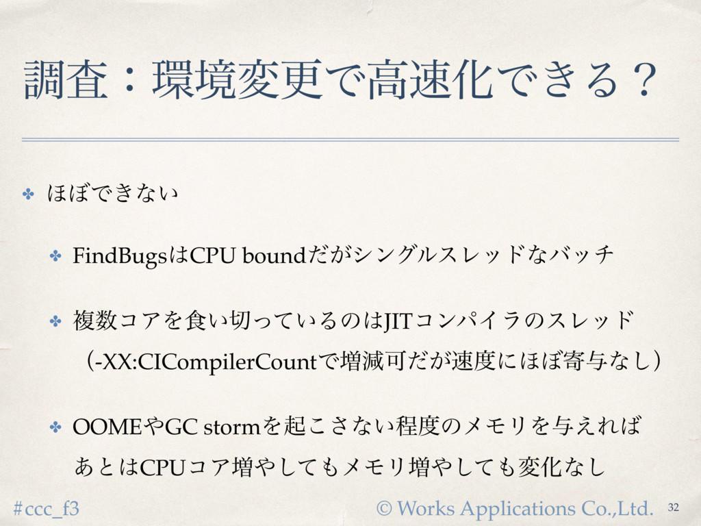 © Works Applications Co.,Ltd. #ccc_f3 ௐࠪɿڥมߋͰߴ...