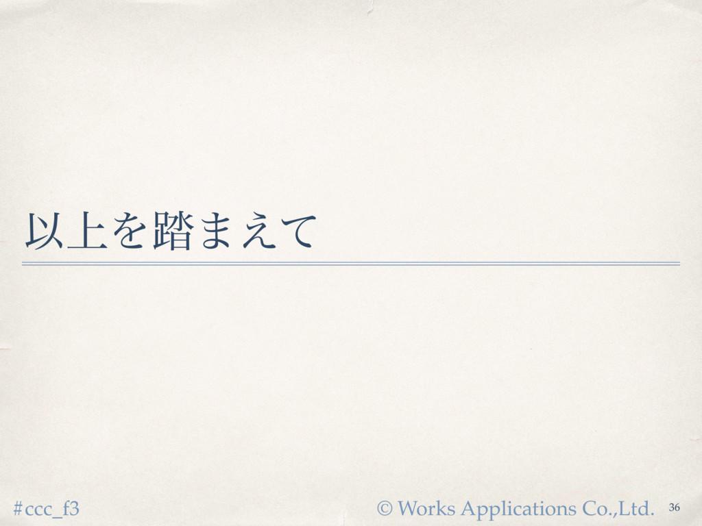 © Works Applications Co.,Ltd. #ccc_f3 Ҏ্Λ౿·͑ͯ 36