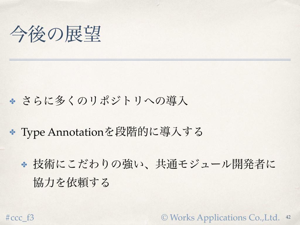 © Works Applications Co.,Ltd. #ccc_f3 ࠓޙͷల ✤ ͞...