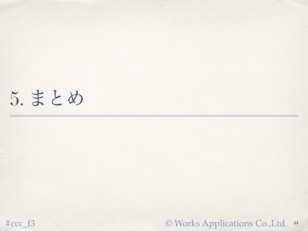 © Works Applications Co.,Ltd. #ccc_f3 5. ·ͱΊ 44
