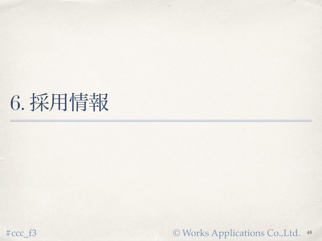 © Works Applications Co.,Ltd. #ccc_f3 6. ࠾༻ใ 48