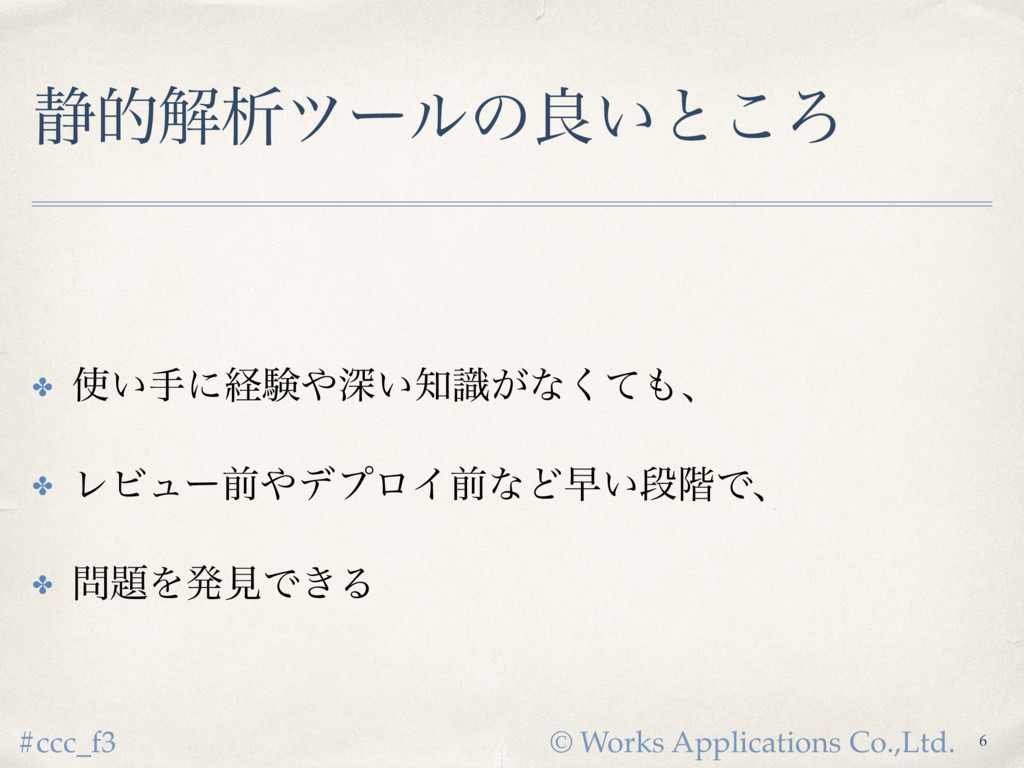© Works Applications Co.,Ltd. #ccc_f3 ੩తղੳπʔϧͷྑ...