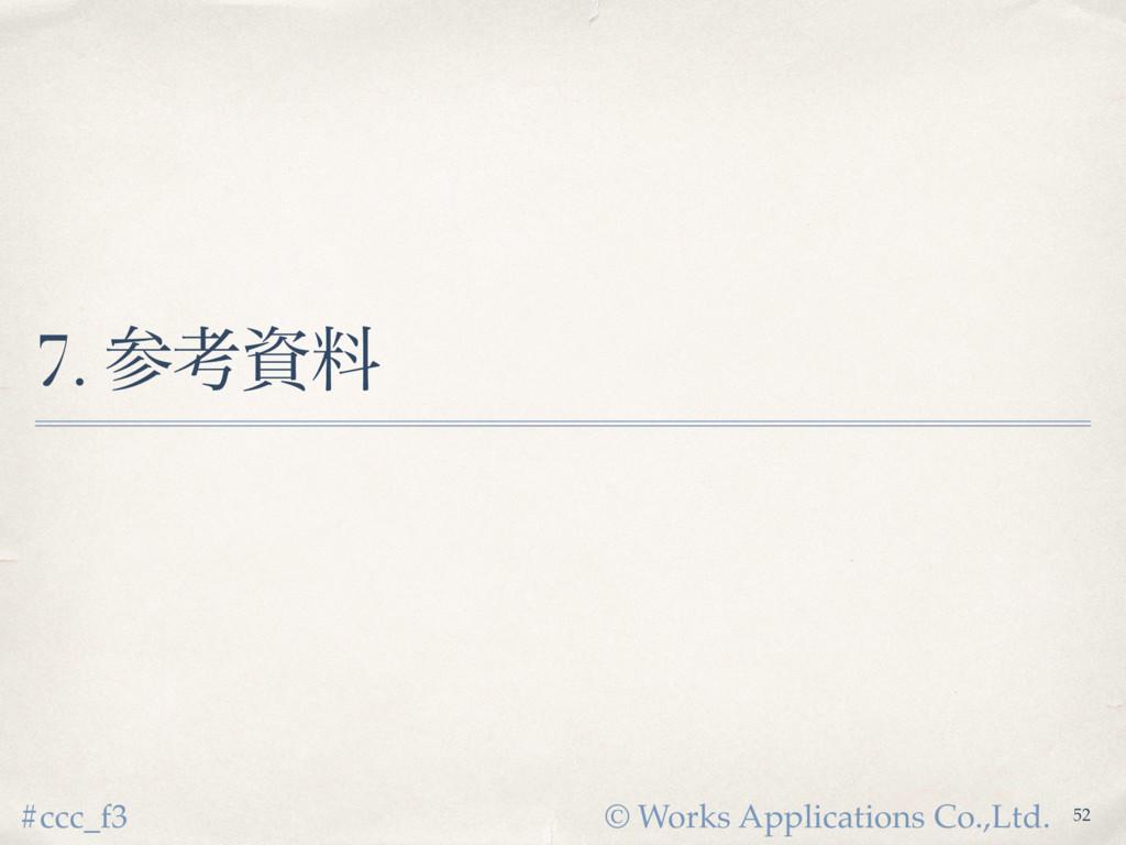 © Works Applications Co.,Ltd. #ccc_f3 7. ߟྉ 52
