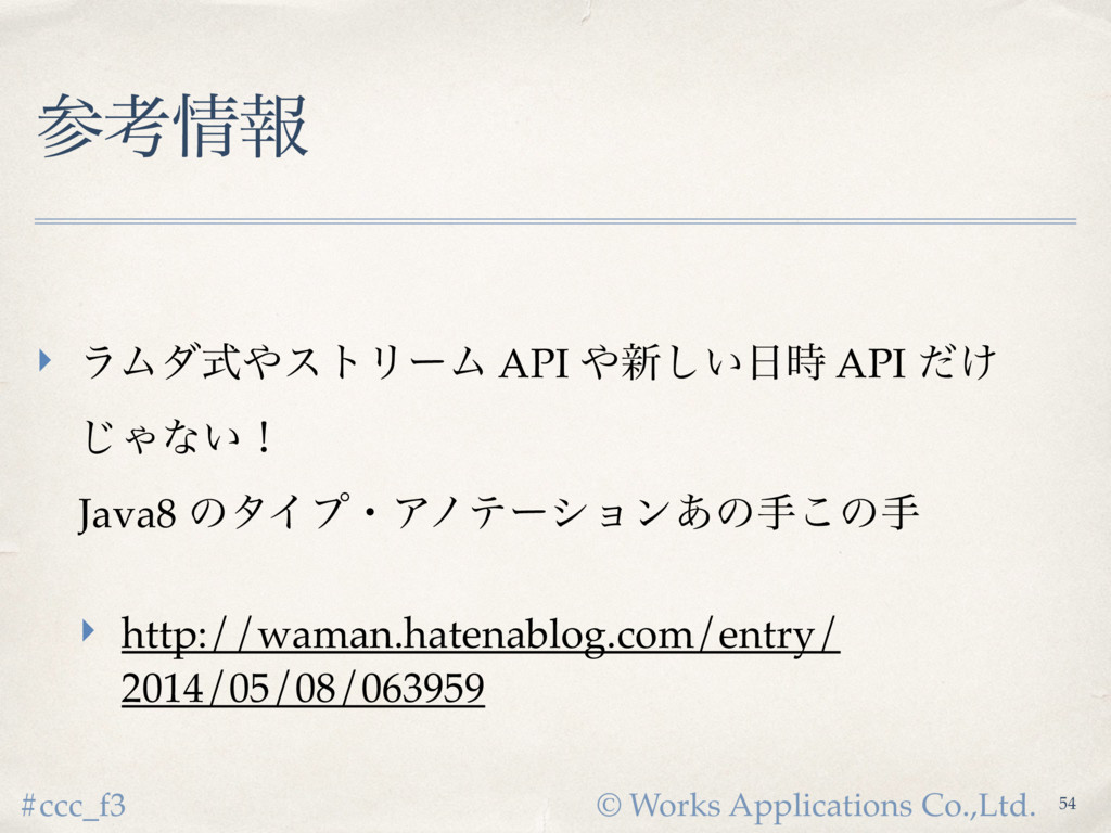 © Works Applications Co.,Ltd. #ccc_f3 ߟใ ‣ ϥϜ...