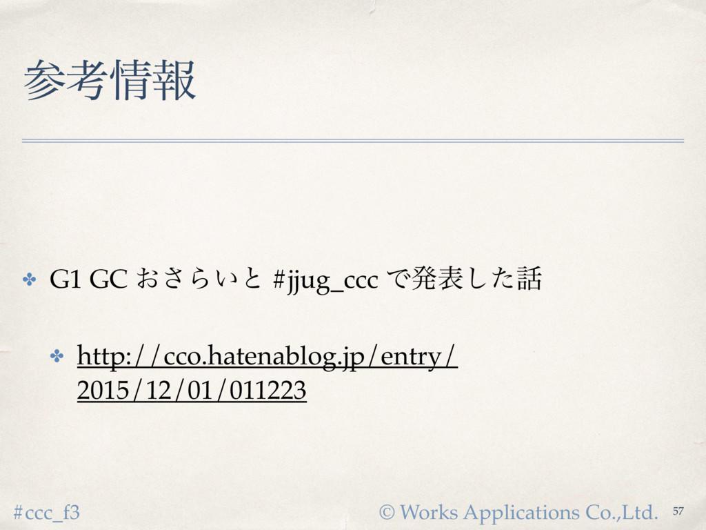 © Works Applications Co.,Ltd. #ccc_f3 ߟใ ✤ G1...