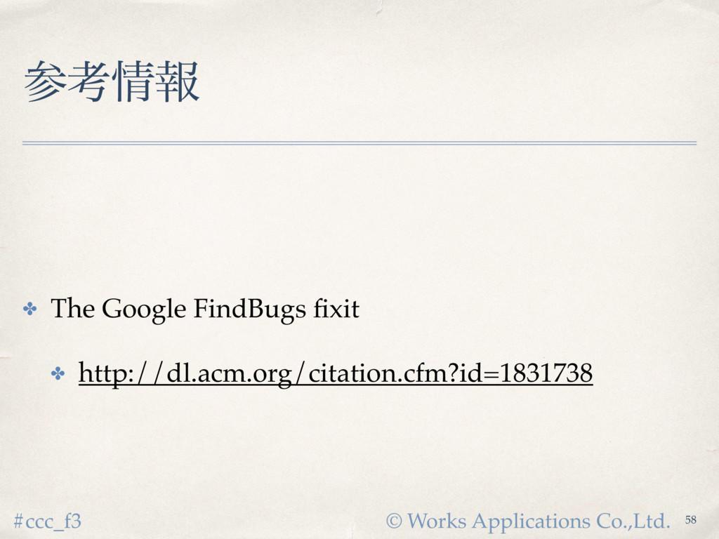 © Works Applications Co.,Ltd. #ccc_f3 ߟใ ✤ Th...