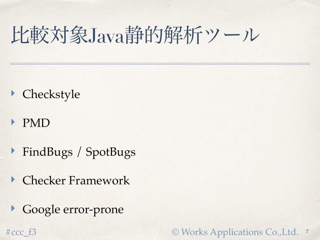 © Works Applications Co.,Ltd. #ccc_f3 ൺֱରJava੩...