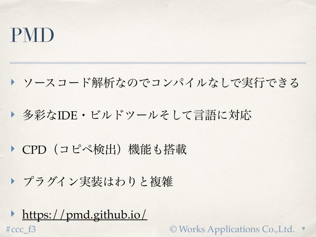 © Works Applications Co.,Ltd. #ccc_f3 PMD ‣ ιʔε...