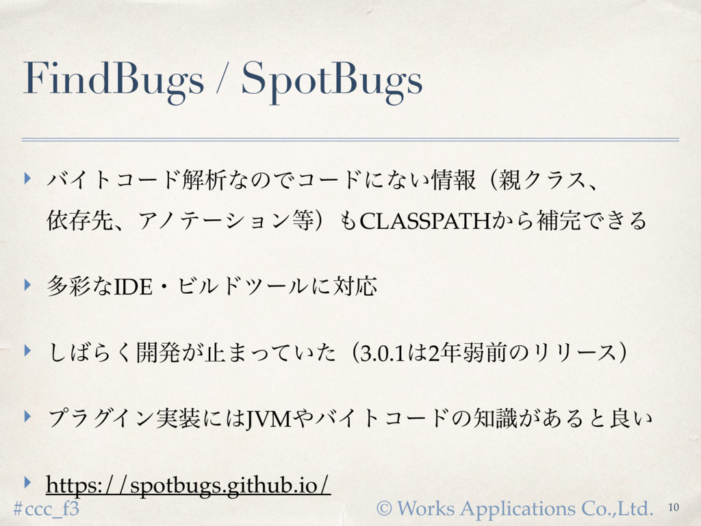 © Works Applications Co.,Ltd. #ccc_f3 FindBugs ...