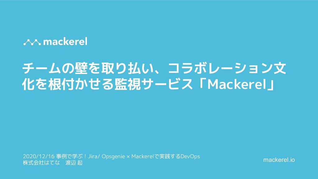 mackerel.io チームの壁を取り払い、コラボレーション文 化を根付かせる監視サービス「...