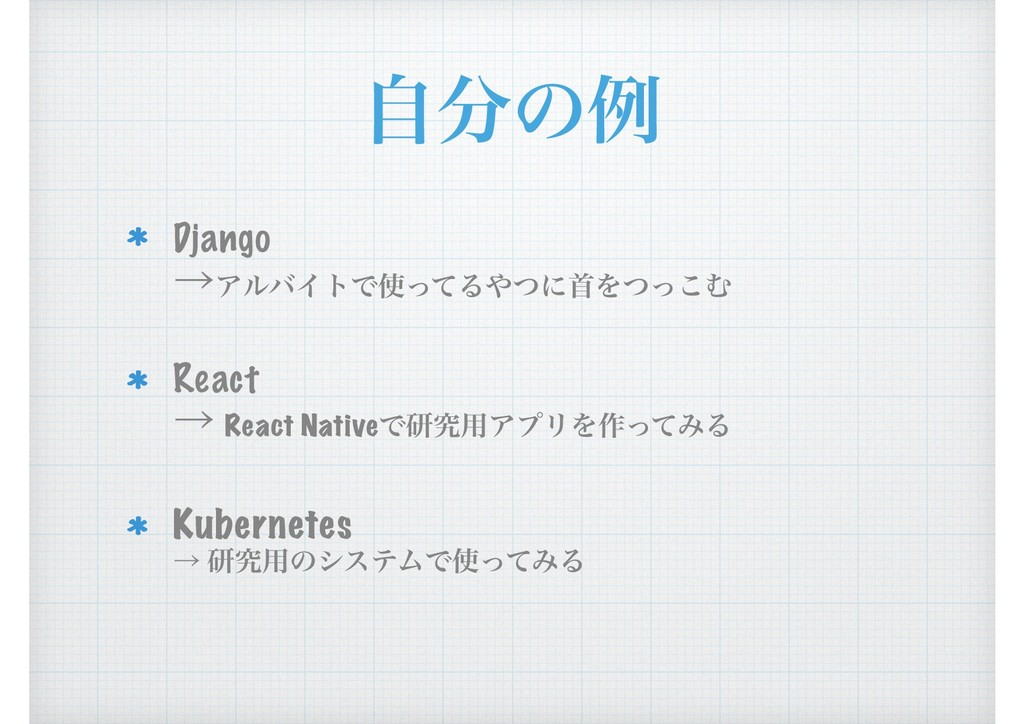 ࣗͷྫ Django  ˠΞϧόΠτͰͬͯΔͭʹटΛͭͬ͜Ή React ˠ Rea...
