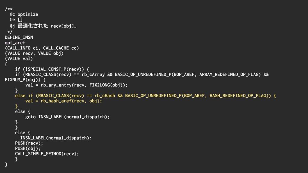 /** @c optimize @e [] @j 最適化された recv[obj]。 */ D...