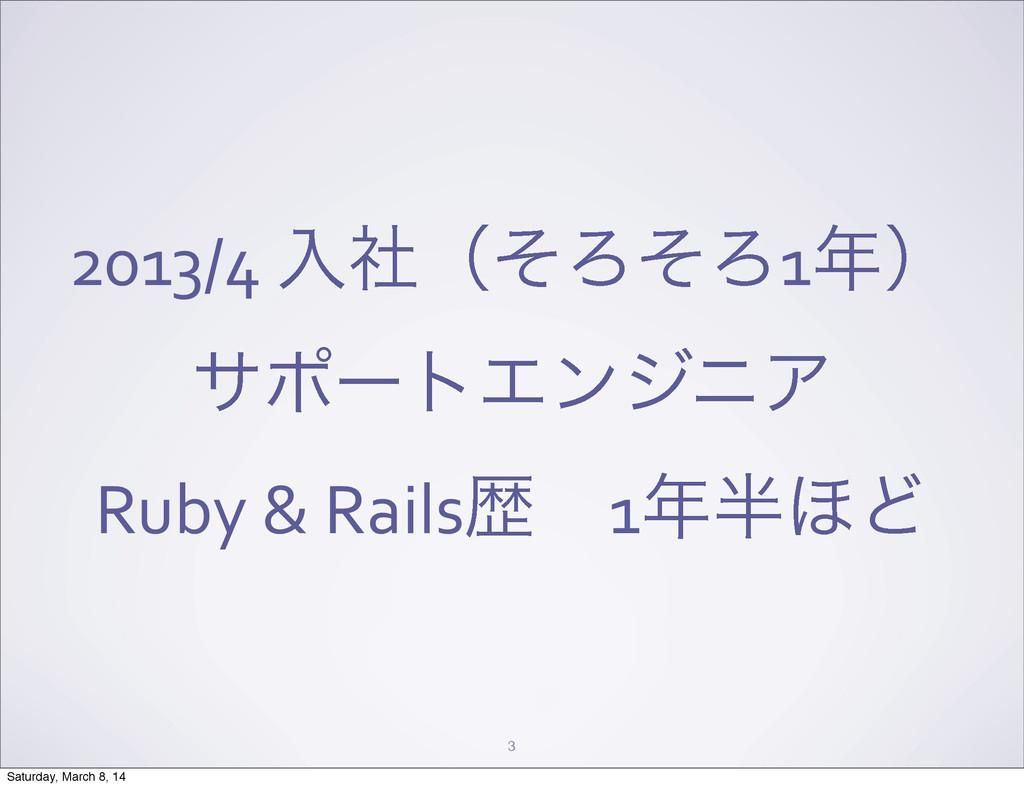 2013/4 ೖࣾʢͦΖͦΖ1ʣ αϙʔτΤϯδχΞ Ruby & Rai...