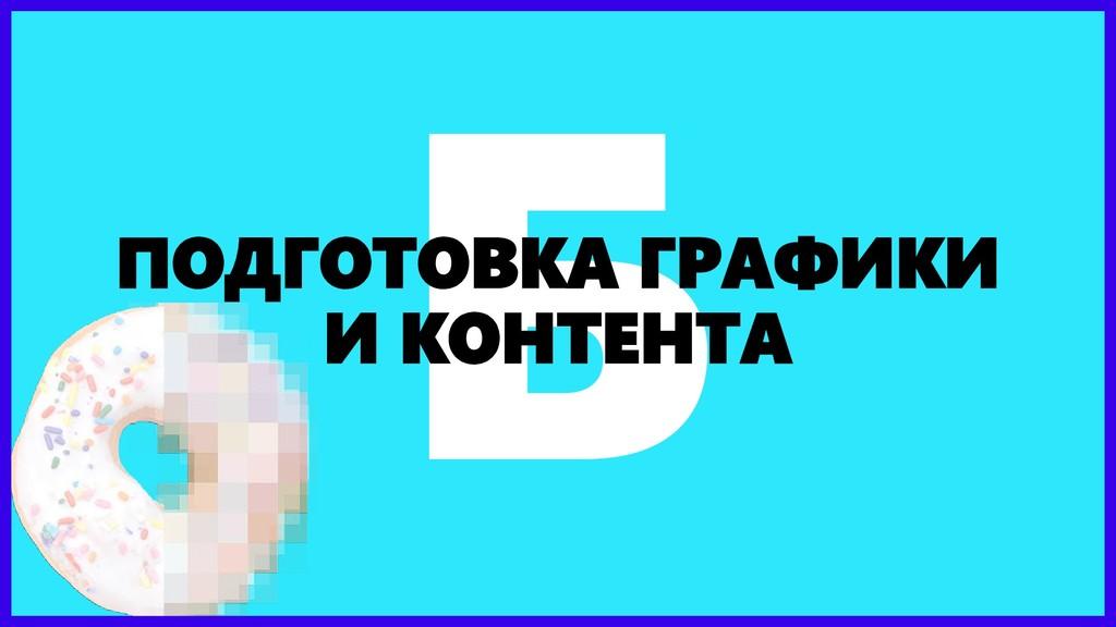 ПОДГОТОВКА ГРАФИКИ И КОНТЕНТА