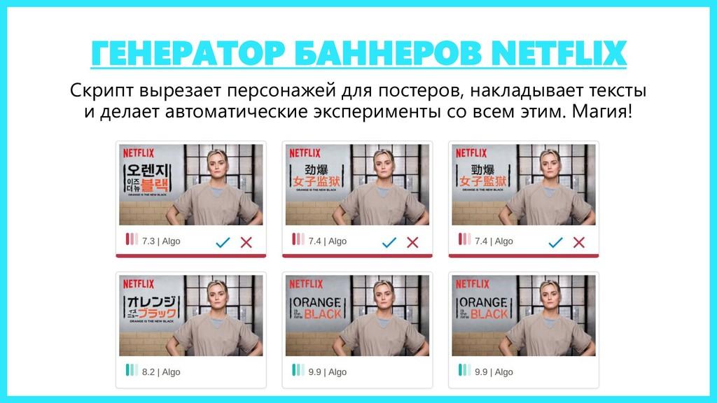 ГЕНЕРАТОР БАННЕРОВ NETFLIX Скрипт вырезает перс...