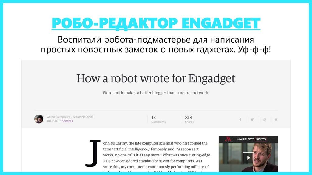 РОБО-РЕДАКТОР ENGADGET Воспитали робота-подмаст...
